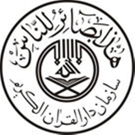 سازمان دارالقرآن الکریم