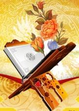 پایگاه مجازی حفظ قرآن کریم