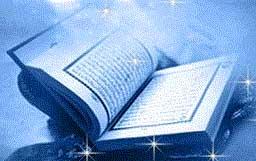 مؤسسه فرهنگی قرآن و عترت امام رضا (ع)