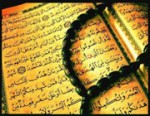 قرآن (3)