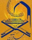 دانشنامه قرآن و عترت