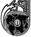 معاونت فرهنگی دفتر تبلیغات اسلامی حوزه علمیه قم