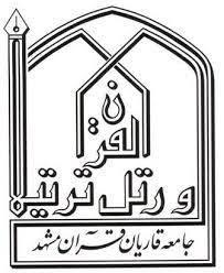 جامعه قاریان مشهد