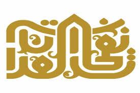 نفحات القرآن