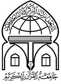 جامعة القرآن الکریم